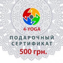 Подарочный сертификат на приобретение товаров и услуг от 4-YOGA (1000грн)