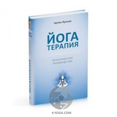 Йогатерапия. Практическое руководство. А. Фролов