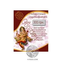 Подарочный сертификат на приобретение товаров и услуг от 4-YOGA и Ишвара йога(300грн)