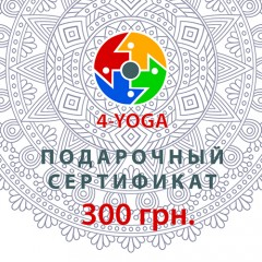 Подарочный сертификат на приобретение товаров и услуг от 4-YOGA (500 грн.)