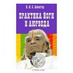Практика йоги и аюрведа, Б.К.С. Айенгар