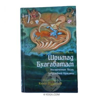 Шримад Бхагаватат. Книга мудрецов. Неизреченная песнь безусловной красоты. фото