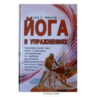 """""""Йога в упражнениях"""" Гита С. Айенгар"""