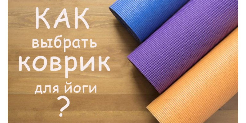 Як обрати килимок для йоги?