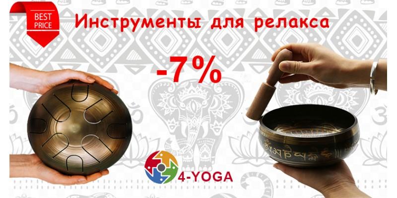 Инструменты -7%