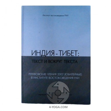 """""""Индия-Тибет: текст вокруг текста"""""""