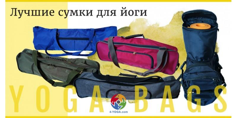 Сумки та рюкзаки для йоги