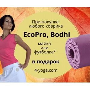 При покупке коврика EcoPro майка в подарок>