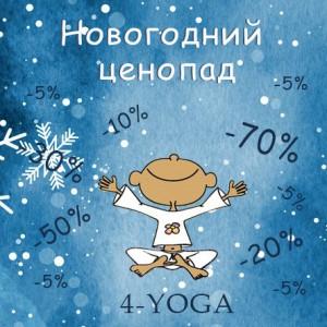 Новогодние скидки на 4-YOGA>