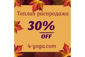 Теплий розпродаж на 4-yoga