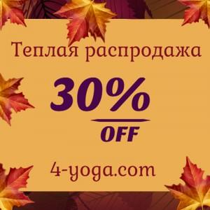 Теплий розпродаж на 4-yoga>