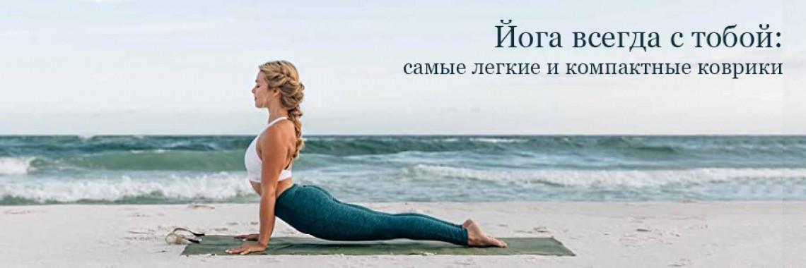 Йога всегда с тобой