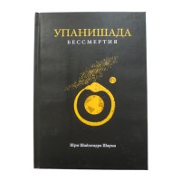 Упанишада Бессмертия,  Шри Шайлендра Шарма