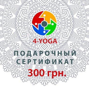 Подарочный сертификат на приобретение товаров и услуг от 4-YOGA (300 грн.) фото