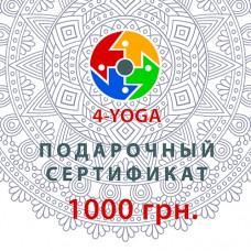 Подарочный сертификат на приобретение товаров и услуг от 4-YOGA (1000 грн.)