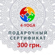 Подарочный сертификат на приобретение товаров и услуг от 4-YOGA (300 грн.)