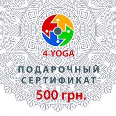 Подарочный сертификат на приобретение товаров и услуг от 4-YOGA (500грн)