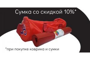 Килимок + Сумка (-10%)