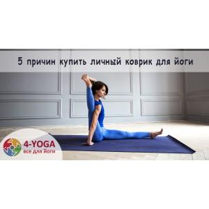 5 причин купити особистий килимок для йоги>