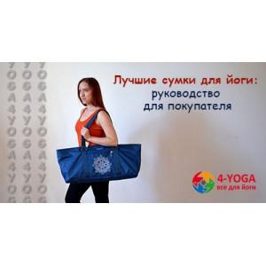 Найкращі сумки для йоги: керівництво для покупця>