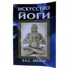 """""""Искусство йоги"""" Б.К.С.Айенгар"""