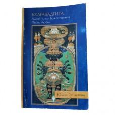 Бхагавад Гита - Адвайта, или Божественная Песнь Любви