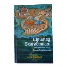 Шримад Бхагаватат. Книга мудрецов. Неизреченная песнь безусловной красоты.