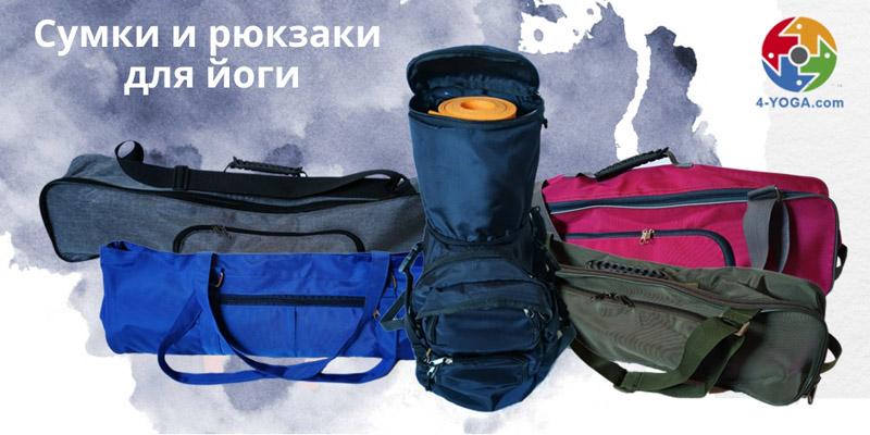Сумки и рюкзаки для йоги