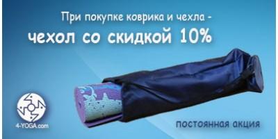 Ковер+Сумка(-10%)