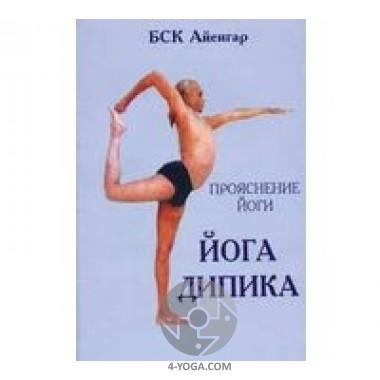 Прояснение йоги. Йога Дипика. БКС Айенгар