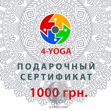 Подарочный сертификат на приобретение товаров и услуг от 4-YOGA (1000 грн.) фото