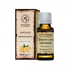 Ефірна олія лимонна, 20 мл, Ароматика