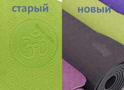 Новый и старый логотип на коврике для йоги Бодхи