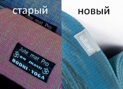 нашивки на ковриках для йоги bodhi